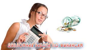 Заказать дипломную работу по финансам в Новосибирске  Авторские дипломные работы по финансам