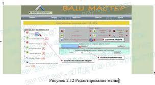 Разработка системы управления сайтом cms строительной организации Разработка системы управления сайтом cms строительной организации Цель данной дипломной работы заключается в проектировании