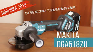 <b>DGA518ZU</b> Аккумуляторная УШМ <b>Makita</b> | Обзор, комплектация ...