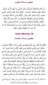 تعقيبات الصلوات الخمس – موقع موالي