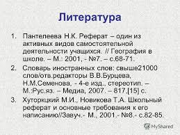 Презентация на тему Школьный реферат и основные требования к его  13 Литература 1