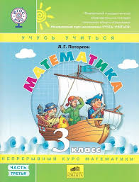 Математика Учебник тетрадь класс ФГОС Петерсон Л Г  3 класс ФГОС ВКонтакте