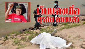 เว็บแดงเชื่อ สุรชัย พร้อมสหายตายแล้ว ผู้เชี่ยวชาญชี้ ถูกฆ่านอกประเทศ ใช้