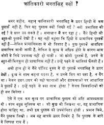 essay on bhagat singh hindi essay on bhagat singh essay bhagat singh bhagat singh study