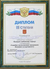 Рижский хлеб Новости Рижский хлеб диплом