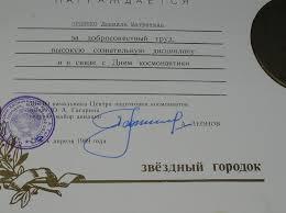 Диплом имени Ю А Гагарина за подписью космонавта Алексея Леонова  Все фото на одной странице