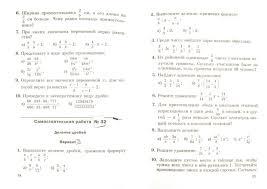 Итоговые контрольные работы по математике класс мерзляк скачать  итоговые контрольные работы по математике 5 класс мерзляк скачать