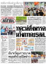 หน้า 1 หนังสือพิมพ์มติชนรายวัน ฉบับวันจันทร์ที่ 26 มีนาคม พ.ศ.2561