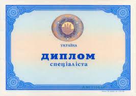 Купить диплом специалиста украинского ВУЗа по выгодной цене Диплом специалиста