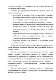 Прокурорский надзор за органами дознания Дипломная Дипломная Прокурорский надзор за органами дознания 6