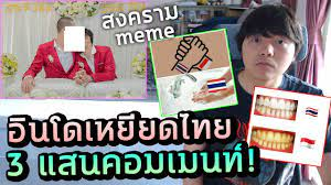 ไทย อินโด ไฟว้กัน 3 วัน แสนคอมเม้น ด่ายังไงให้คนไทยเจ็บ - YouTube