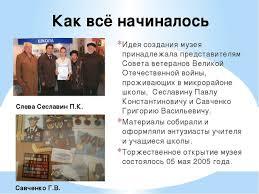 Курсовая работа по теме Роль музейной педагогики в процессе  Идея создания музея принадлежала представителям Совета ветеранов Великой Отеч