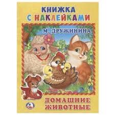 Книжки с <b>наклейками</b> Умка — купить на Яндекс.Маркете
