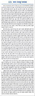 child labour in hindi essays child labour मजदूरी के दलदल में फंसा बचपन webdunia hindi