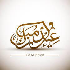 صور عيد الاضحى 2018 مكتوب عليها عيد اضحى مبارك