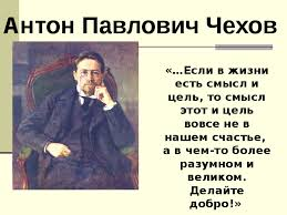 Презентация биография А П Чехова класс Слайды и текст этой презентации