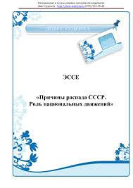 Реферат по истории на тему Распад СССР ЭССЕ dom studenta ru