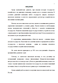 Налоговая система Российской Федерации Курсовые работы Банк  Налоговая система Российской Федерации 20 05 13