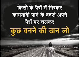 Best Motivational Status Quotes In Hindi जत हसल