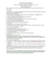 Резюме для работы бухгалтером готовые примеры и образцы как  Резюме главного бухгалтера