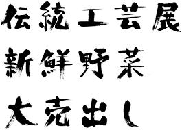 酔虎 デザイン筆文字フォント
