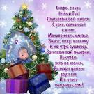 Прикольные на новый год пожелания