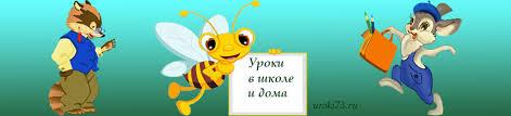 Контрольные диктанты по русскому языку класс Уроки 73
