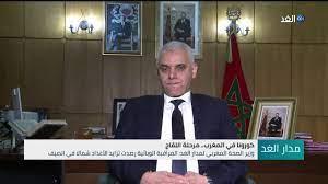لقاء خاص مع وزير الصحة المغربي خالد آيت الطالب | مدار الغد - 2020.11.26 -  YouTube