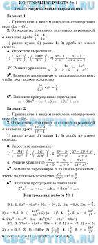 ГДЗ решебник по алгебре класс Муравин Муравина книга для учителя 1