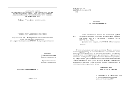 Титульный лист казну образец moijingtitipadro s blog  титульный лист казну образец