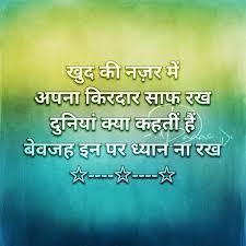 Hindi Quotes Sufi Hindi Thought My Status And Shayri Life