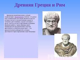 Скачать реферат на тему Философия Древней Греции Доклад по философии на тему философия древней греции