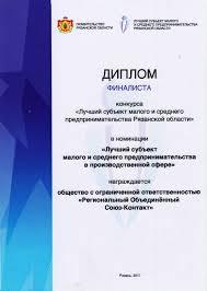 Новые достижения Лучший субъект малого и среднего  Диплом ФИНАЛИСТА конкурса Лучший субъект малого и среднего предпринимательства Рязанской области в номинации