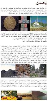 urdu essay my country urdu essay mazmoon urdu urdu essay my country