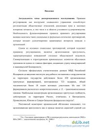 процессуальный механизм досудебного соглашения о сотрудничестве Уголовно процессуальный механизм досудебного соглашения о сотрудничестве