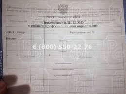 Купить диплом техникума года старого образца в Ростове   Диплом техникума 2011 2013 года