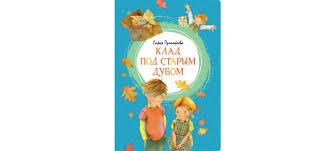 Купить <b>книгу</b> «Клад под старым дубом», Софья Прокофьева ...