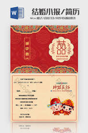 Word Template For Invitation Chinese Style Red Wedding Invitation Word Invitation