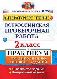 Начальная школа ВСЕРОССИЙСКАЯ ПРОВЕРОЧНАЯ РАБОТА ЛИТЕРАТУРНОЕ  Начальная школа ВСЕРОССИЙСКАЯ ПРОВЕРОЧНАЯ РАБОТА ЛИТЕРАТУРНОЕ ЧТЕНИЕ 2 КЛАСС ПРАКТИКУМ ПО ВЫПОЛНЕНИЮ ТИПОВЫХ ЗАДАНИЙ 10 вариантов заданий Контрольные