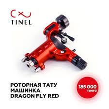 компания тинель Dragonfly Tattoo Machine это роторная