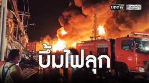 ระทึกไฟไหม้โรงานผลิตโฟม ย่านบางพลี   ข่าวเช้าช่องวัน   ข่าวช่องวัน - YouTube