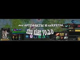 zhu xian v0 2 0 all weapons and secrets custom map dota 2 part
