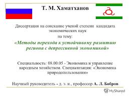 Презентация на тему Т М Хаматханов Диссертация на соискание  1 1 Т М Хаматханов Диссертация на соискание