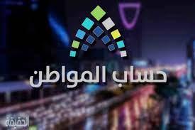 شروط حساب المواطن للفرد - المصري نت