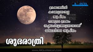 Good Quotes About Life Malayalam