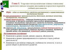 Презентация по русскому языку Учебная и игровая деят ть класс  Глава i Теоретико методологические основы становления грамотного письма млад
