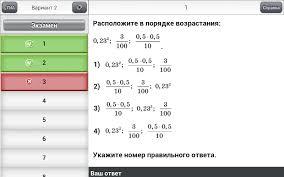 контрольные работы по математике класс зубарева мордкович Домашние контрольные работы по математике 5 класс зубарева мордкович