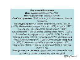 Презентация на тему Реферат Авторская песня в развитии  7 Высоцкий