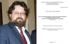 докторской диссертации Ф А Гайдой Защита докторской диссертации Ф А Гайдой