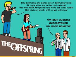 диссертация смешные картинки и другие приколы комиксы гиф  Декстер Холланд лидер группы the offspring на прошлой неделе защитил свою диссертацию по молекулярной биологии